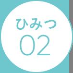 ひみつ02