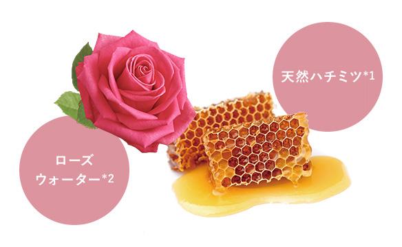 天然ハチミツ*1 ローズウォーター*2